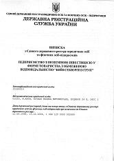 Виписка з Єдиного державного реєстру юридичних осіб та фізичних осіб-підприємців - Сторінка 1